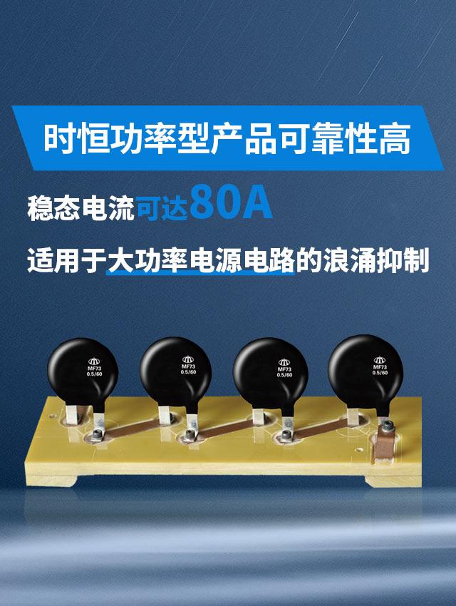 时恒功率型产品可靠性高