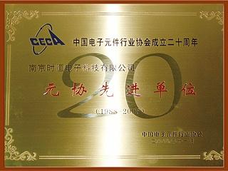 中国电子元件行业元协先进单位