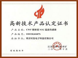 江苏省高新技术产品-CWF精密型NTC温度传感器