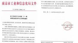 """时恒电子技术中心被评为 """"南京市企业技术中心"""""""