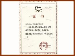 创新基金证书