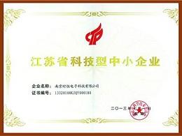 江苏省科技型中小企业荣誉资质