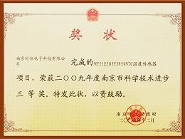 NTC温度传感器荣获2009年度南京市科学技术进步三等奖