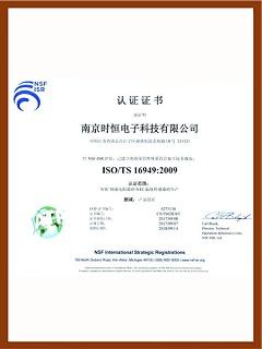 时恒电子通过ISO/TS 16949认证(中文)