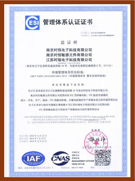 环境管理体系认证书(中文)