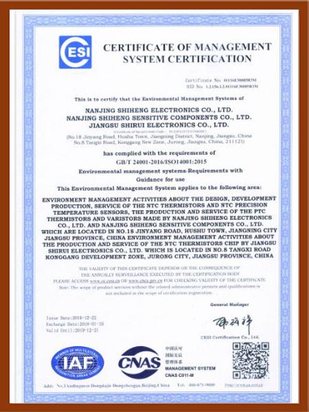 环境管理体系认证书(英文)