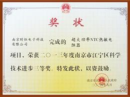超大功率NTC热敏电阻器荣获技术进步三等奖