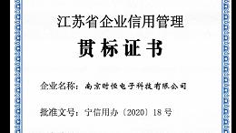 """时恒电子荣获 """"江苏省企业信用管理贯标证书"""""""