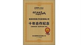 """时恒电子荣获泉峰集团""""十年合作纪念奖"""""""