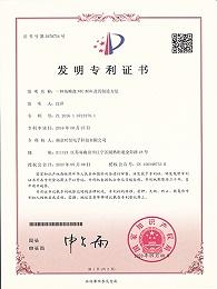 发明专利:一种高精度NTC材料及其制造方法
