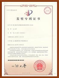 发明专利:提高NTC热敏电阻器稳定性的工艺方法