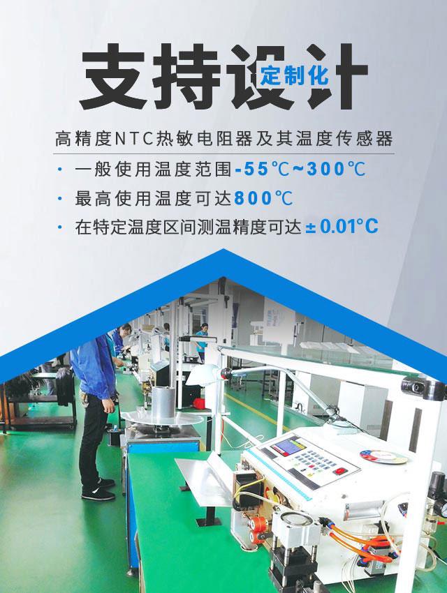 时恒温度传感器精度高、支持定制化设计